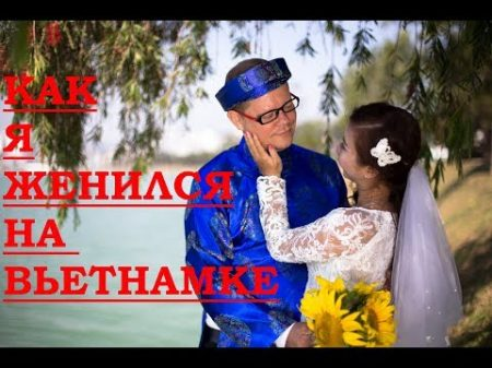 Вьетнам секс до свадьбы